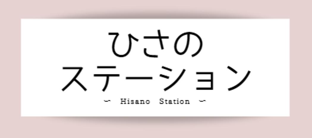 ひさのステーション